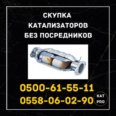 прием макулатуры бишкек адреса в Кыргызстан: Скупка катализаторов♻️   Выгодно 📈 Быстро 🚀 Качественно⚒  Продайте нен