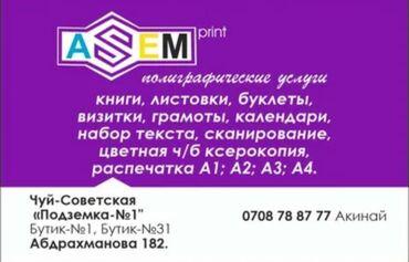 полиграф бишкек in Кыргызстан   САНТЕХНИКТЕР: Полиграфические услуги, книги, листовки, буклеты, визитки календари