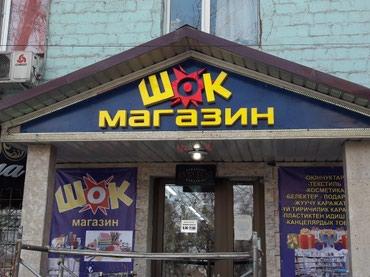 Реклама в Бишкек