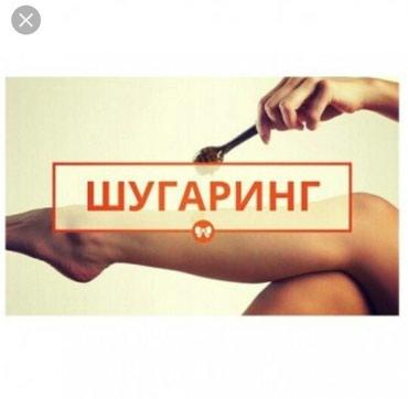 Шугаринг шугаринг акция очень по в Бишкек