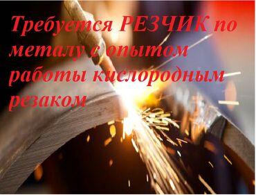 продам тойота марк 2 бишкек в Кыргызстан: Требуется резчики по металлу с опытом (кислород)Постоянная работа на