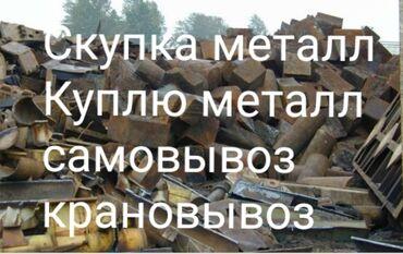 КУПЛЮ Черный металл, куплю черный  металл  куплю черный металл дорого