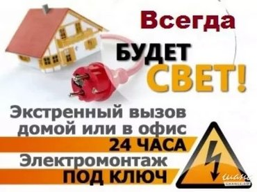 Электрик. круглосуточно любой сложности в Бишкек