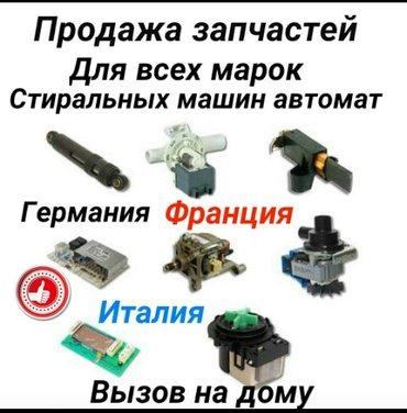 Продаже запчастей стиральных машин автомата всех марок в Душанбе
