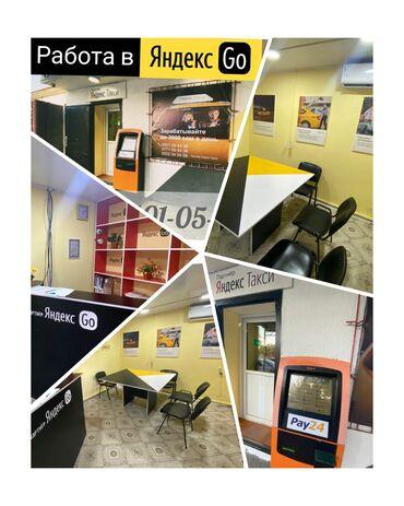 авто такси с выкупом в Кыргызстан: Яндекс такси/ Яндекс Go  ( регистрация беспла