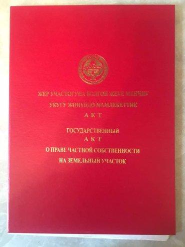 8 мер в Кыргызстан: Продам 8 соток Для строительства Собственник