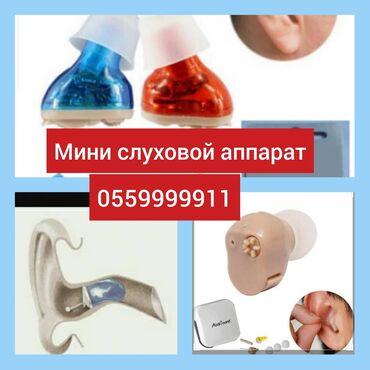 Слуховые аппараты - Кыргызстан: Слуховой аппарат мини. множество видов. от не видимых до за