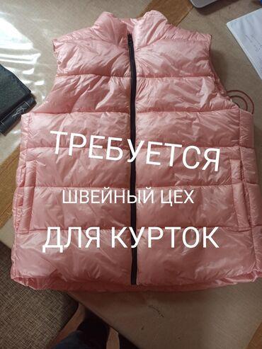 Пошив и ремонт одежды - Кыргызстан: Требуется Цех по пошиву курток