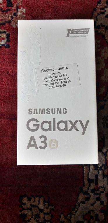 Коробка от телефона Samsung galaxy A3 (2016). Все в Бишкек