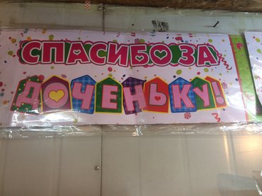 Наклейки на выписку из роддома. в Бишкек