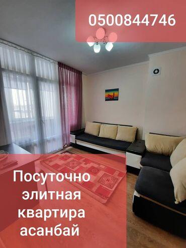 краскопульт в бишкеке в Кыргызстан: Гостиница Элитка Асанбай 11 мкр 12 мкр Чисто уютно комфортно Чистое по