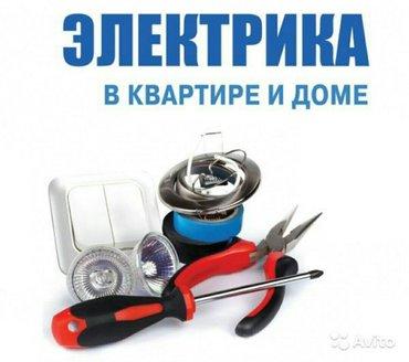Электрик с большим опытом работы, в Бишкек
