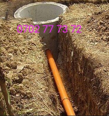 Сантехника водопровод и канализация водопровод канализация, Бишкек са