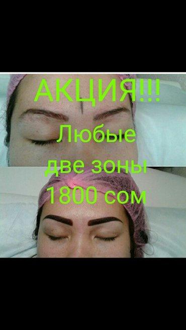 акция!!! акция!!! в преддверии Нового года!!! татуаж любых двух зон вс в Бишкек