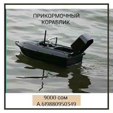 Прикормочный кораблик от 7000 сом с завода! без посредников!Цена