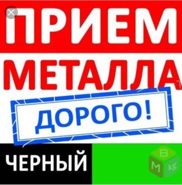 Приём куплю черного металла металлолома дорого самовывоз Темир алабыз в Бишкек