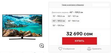 телевизор самсунг 54 см в Кыргызстан: Телевизор Samsung 43 UHD Black UE43RU7200UXCE LED Smart Реальному