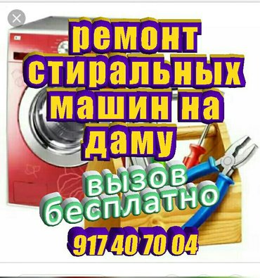 ремонт стиральных машин в Душанбе