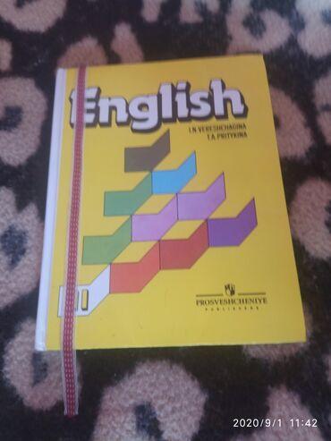 журналы на английском в Кыргызстан: Учебник по английскому языку 2 класс