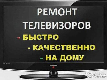 восстановление панели авто в Кыргызстан: Ремонт | Телевизоры | С гарантией, С выездом на дом, Бесплатная диагностика