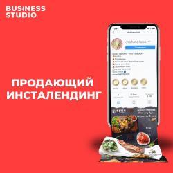 Продающий ИнсталендингНадоело тратить большие деньги на СММ? Охваты и в Бишкек