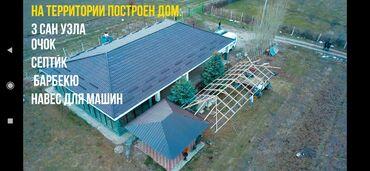 шредеры 130 компактные в Кыргызстан: Продам 650 соток Для сельского хозяйства от собственника