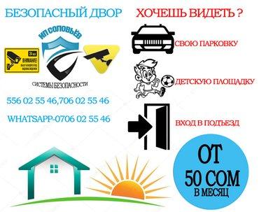 Мы предлагаем не просто установить в Бишкек