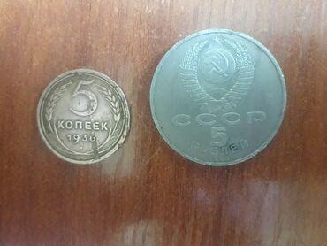 Спорт и хобби - Кочкор-Ата: Монеты
