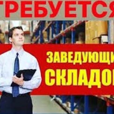 Требуется помощник завсалада в Бишкек
