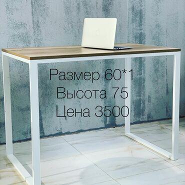 таблетки редуксин лайт в Кыргызстан: Кухонные столы, стол кухонный, стол журнальный стол компьютерный, ст