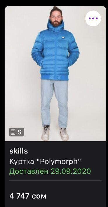 Продаю куртку фирмы SKILLS,заказывал в WB, ни разу не носил (