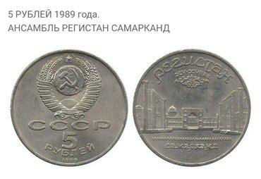 Куплю монету 5 руб. Регистан. Тел и вотсап 0551120028. в Бишкек