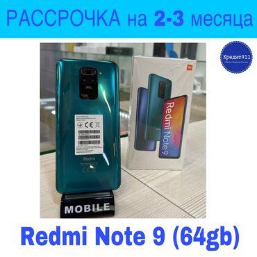 тайп си наушники в Кыргызстан: Xiaomi Redmi Note 9 | 64 ГБ | Черный | Гарантия, Кредит, Сенсорный
