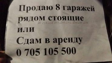 Продаю 8 гаражей кирпичные рядом в Бишкек