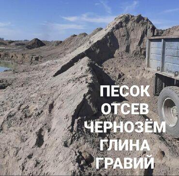 Песок песок песок ( ивановский, Васильевский) ( сеянный мытый
