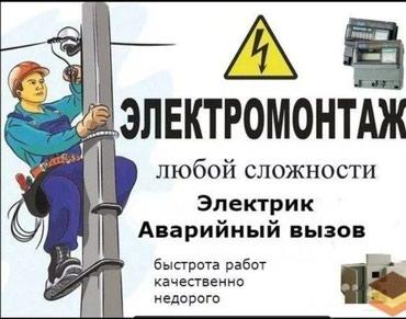 электрик вахта в Кыргызстан: Электрик монтаж столба лаз кокти