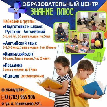 Языковые курсы - Язык: Кыргызский - Бишкек: Языковые курсы | Английский, Кыргызский, Русский | Для детей