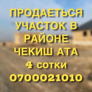 участок сатылат бишкек 2020 в Кыргызстан: Продажа участков 4 соток Для бизнеса, Собственник