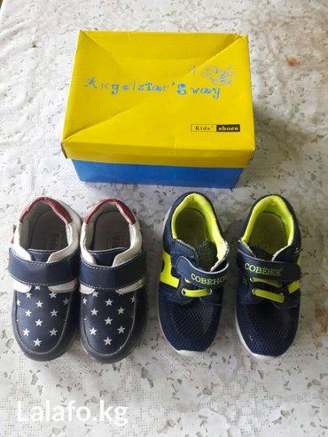 - Обувь 24 размер почти новая на в Лебединовка