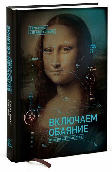 """Книга """"Включаем обаяние"""" Автор Д.Шафер"""