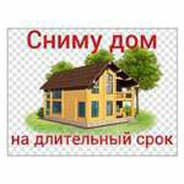 продам дом беловодск в Кыргызстан: Сниму дом на длительный срок в с.Беловодское (возможно с последующим