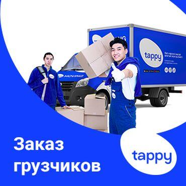 толстовки бишкек in Кыргызстан | ГРУЗОВЫЕ ПЕРЕВОЗКИ: Грузчики | переезд | вывоз мусора |