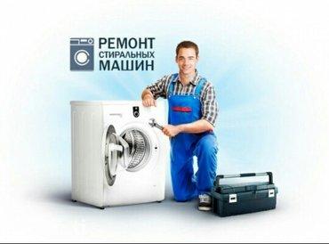 римонт стиральных машин автомат вызов на дому гарантия качества в Душанбе