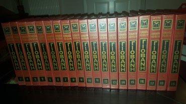 Βιβλία, περιοδικά, CDs, DVDs σε Περιφερειακή ενότητα Θεσσαλονίκης: 20 εγκυκλοπαίδειες ΓΙΟΒΑΝΗ σε άριστη κατάσταση.! Αν βρίσκεστε εκτός