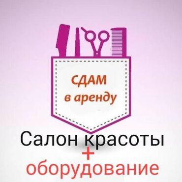 агентство элитной недвижимости в Кыргызстан: Сдаю салон красоты в аренду на очень длительный срок, адрес: Ошский ры