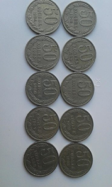 Монеты - Азербайджан: 50 kopeek sssr  10 ədəd  Hamisi 5 manat