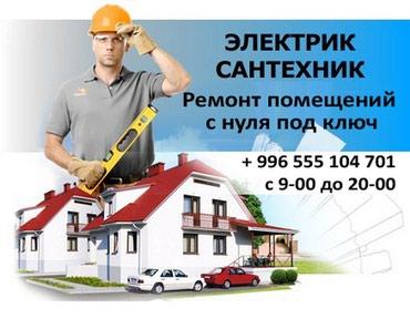 Электрик, электромонтажные работы любой сложности в Бишкек
