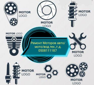 ремонт двигателей любой сложности в Кыргызстан: Климат-контроль, Кузов | Капитальный ремонт деталей автомобиля