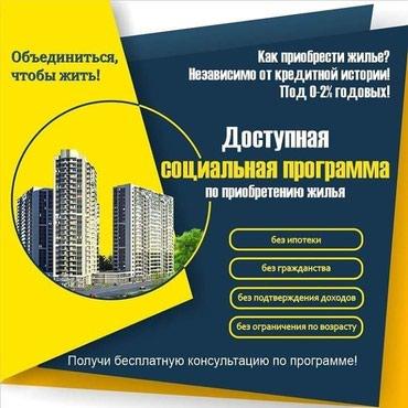 Жилищный кооператив предлагает! в Бишкек