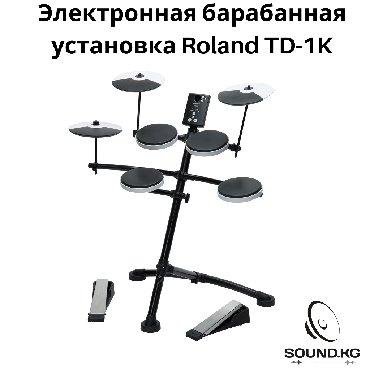 hobbi uvlechenie rabota в Кыргызстан: Электронные барабаны Roland TD-1K ️В наличии️Компактные электронные